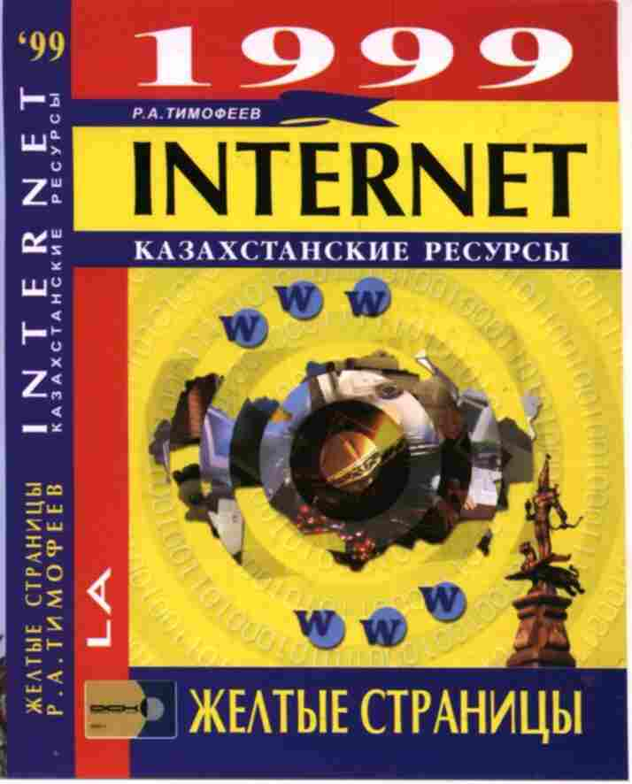Internet. Golden pages of Kazakhstan 1999